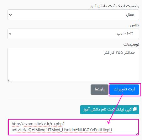 درج  دانش آموزان از طریق لینک  در آزمون آنلاین